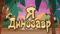 Я динозавр Сезон 1 Серия 1