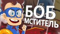 Знакомьтесь, Боб Сезон-3 БОБ в команде МСТИТЕЛЕЙ
