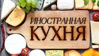 Иностранная кухня